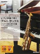ピアノ伴奏で吹くアルト・サックス 1人でも2人でも手軽にジャズが楽しめる ジャズ・スタンダード編