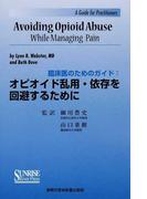 オピオイド乱用・依存を回避するために 臨床医のためのガイド