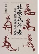 北条氏年表 宗瑞 氏綱 氏康 氏政 氏直 明応2年(1493)以前〜天正18年(1590)