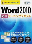 30レッスンでしっかりマスターWord 2010応用ラーニングテキスト