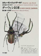ダーウィン以来 進化論への招待 (ハヤカワ文庫 NF)(ハヤカワ文庫 NF)