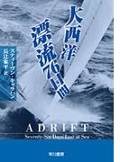 大西洋漂流76日間 (ハヤカワ文庫 NF)(ハヤカワ文庫 NF)