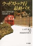 ウッドストック行最終バス