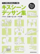 キスシーンデッサン集 2巻セット