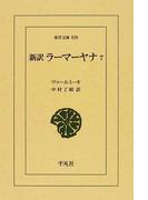 新訳ラーマーヤナ 7 (東洋文庫)(東洋文庫)