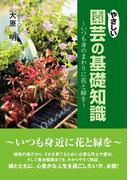 やさしい園芸の基礎知識