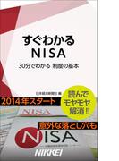 すぐわかるNISA(日経e新書)