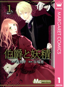 伯爵と妖精 1(マーガレットコミックスDIGITAL)