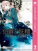 伯爵と妖精 2(マーガレットコミックスDIGITAL)
