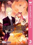 伯爵と妖精 3(マーガレットコミックスDIGITAL)