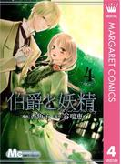 伯爵と妖精 4(マーガレットコミックスDIGITAL)