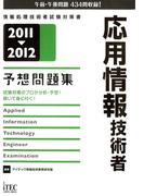 2011-2012 応用情報技術者予想問題集(情報処理技術者試験対策書)