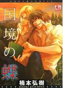 国境の蝶(1)(アクアコミックス)