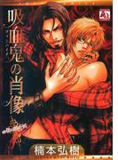 吸血鬼の肖像(5)(アクアコミックス)