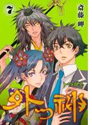 外つ神(7)(バーズコミックス)