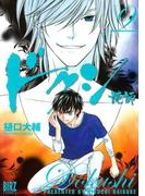 ドクシ―読師―(9)(バーズコミックス)
