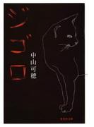 ジゴロ(集英社文庫)