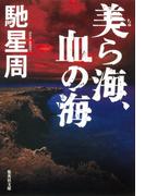 美ら海、血の海(集英社文庫)