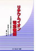 リチウムイオン電池物語 : 日本の技術が世界でブレイク