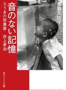 音のない記憶 ろうあの写真家 井上孝治(角川ソフィア文庫)