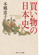 買い物の日本史(角川ソフィア文庫)