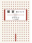 饗宴 恋について(角川ソフィア文庫)