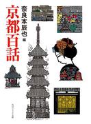 京都百話(角川ソフィア文庫)