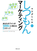 しつもんマーケティング あなたのファンが1000人に増える5ステップ(角川フォレスタ)