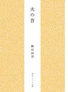火の昔(角川ソフィア文庫)