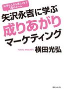 矢沢永吉に学ぶ成りあがりマーケティング(角川フォレスタ)