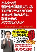 【期間限定価格】キムタツ式 灘校生が実践しているTOEIC(R)テスト900点を当たり前のように取るためのパワフルメソッド(角川書店単行本)