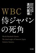 WBC 侍ジャパンの死角(角川書店単行本)