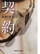 契約(光文社文庫)