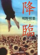 降臨(光文社文庫)