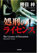 処刑のライセンス(光文社文庫)
