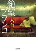 絶望ブランコ(光文社文庫)
