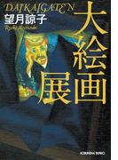 大絵画展(光文社文庫)