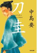 刀圭(光文社文庫)