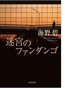 迷宮のファンダンゴ(光文社文庫)