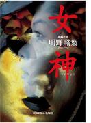 女神(光文社文庫)
