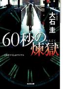 60秒の煉獄(光文社文庫)