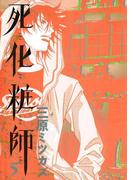 死化粧師(5)(フィールコミックス)