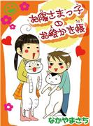 お陽さまっ子のお絵かき帳(4)(恋愛宣言 )