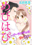 めびはぴ~ブーランジェの甘い誘惑~(2)(恋愛宣言 )