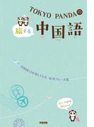 TOKYO PANDAの旅する中国語(中経出版)