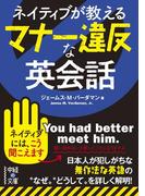 【期間限定価格】ネイティブが教える マナー違反な英会話(中経の文庫)