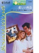 悲しい再会(シルエット・スペシャル・エディション)
