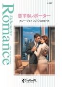 恋するレポーター(シルエット・ロマンス)