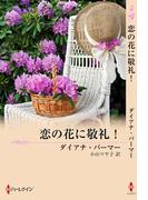 恋の花に敬礼!(サマー・シズラー・ベリーベスト)