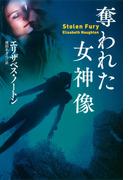 奪われた女神像(扶桑社ロマンス)